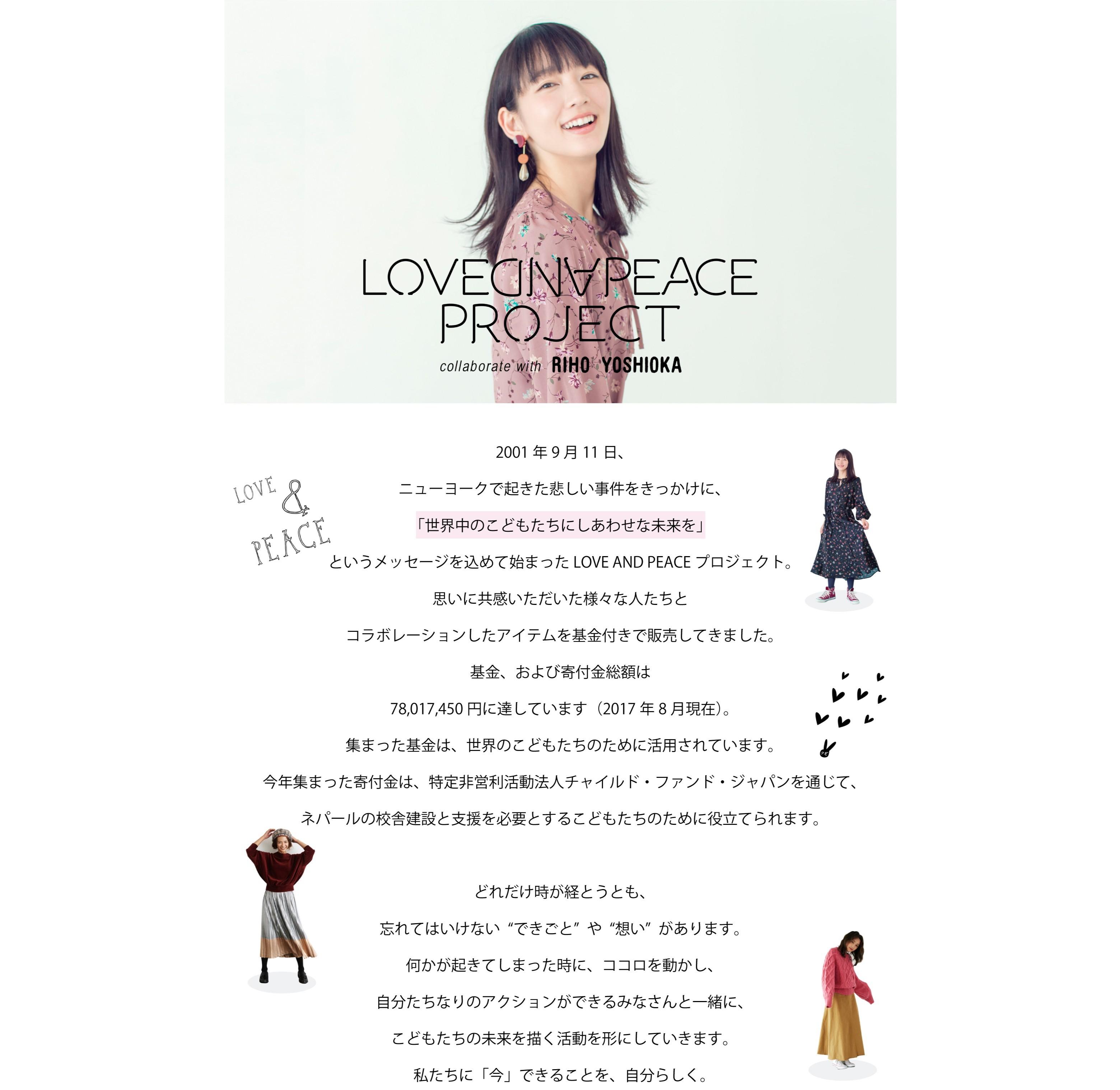 LOVE&PEACE PROJECT 吉岡里帆さんコラボアイテム