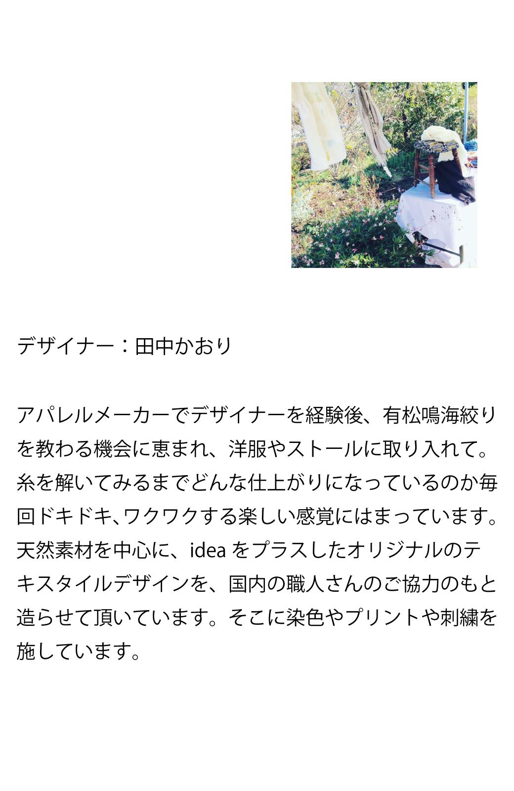 haco! てとひとて Qualia 手染めチェック柄バルーンストール <イエロー>の商品写真14