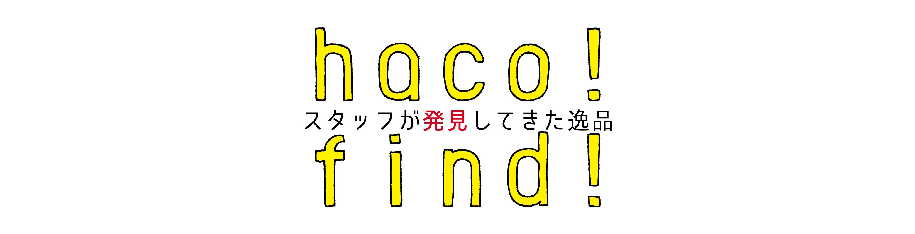 【9/24 NEW】 haco! find!