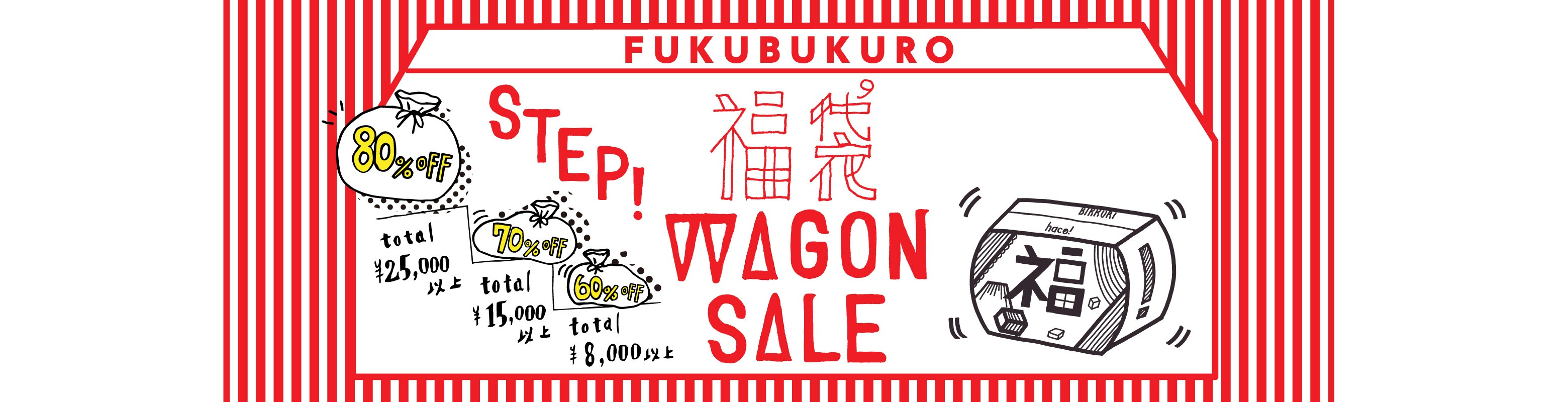 【 福袋 】STEP! WAGON SALE