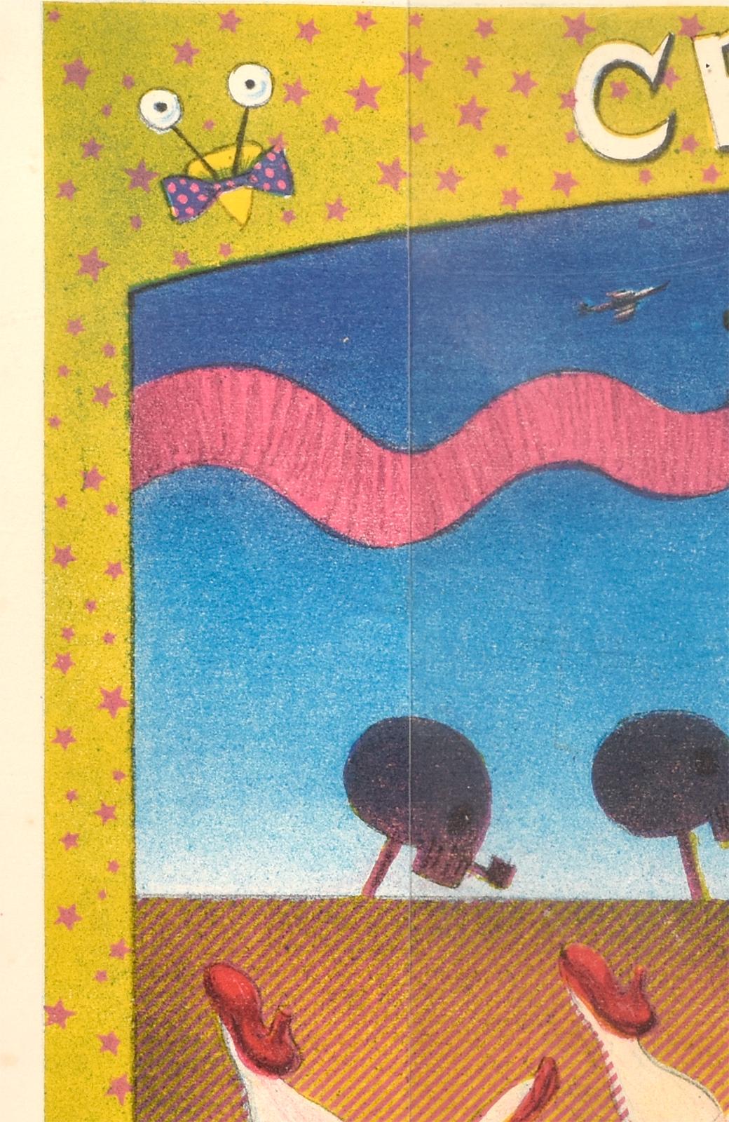 haco! 【アート】馬場檮男 「クレージーキット・3」 <その他>の商品写真2