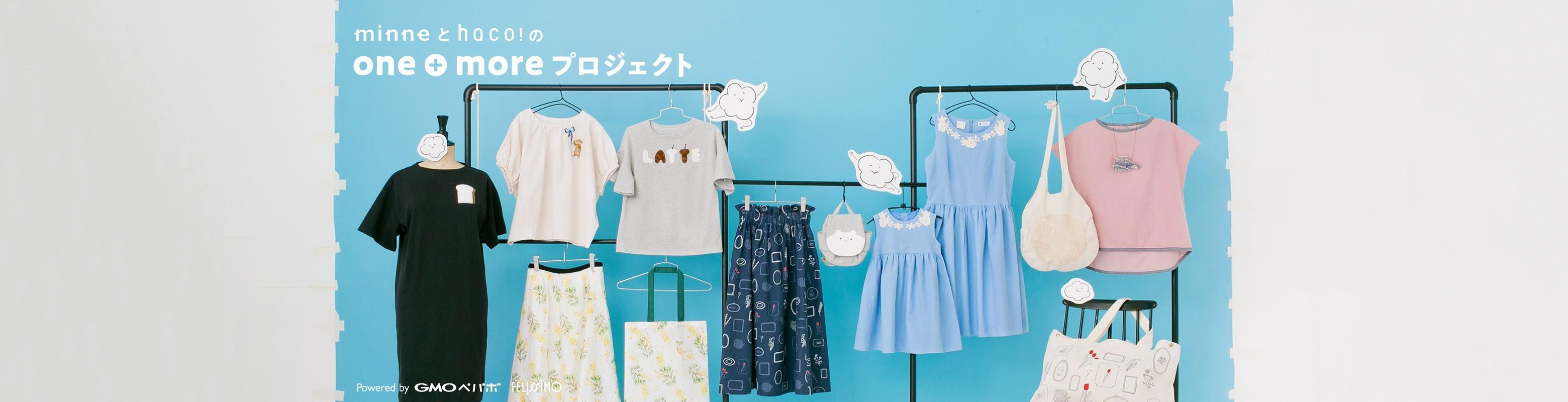 minneとhaco!のone+moreプロジェクト