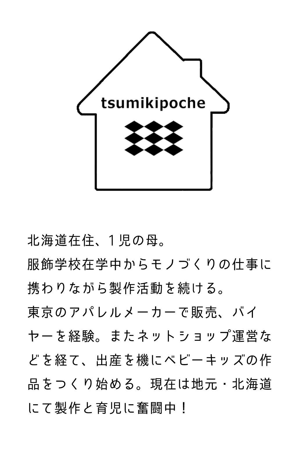 haco! PBP minne作家 tsumikipocheさんと作ったオーガニックコットンのゆきぐにくまさんのベビーリュック by haco!×minne one+more project  <杢グレー>の商品写真10