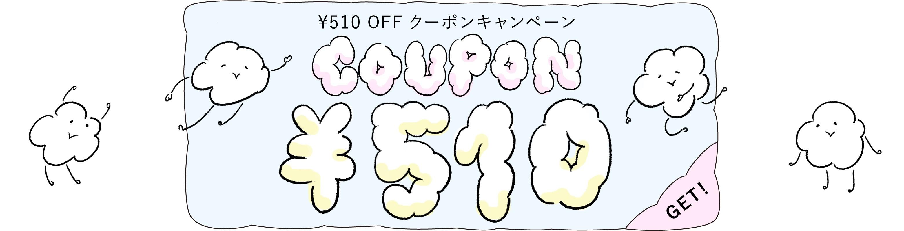 コットンの日にちなんで!510円クーポン