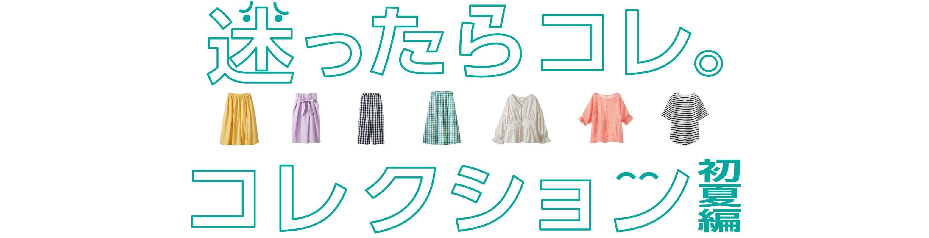 迷ったらコレ。 コレクション!^^初夏編