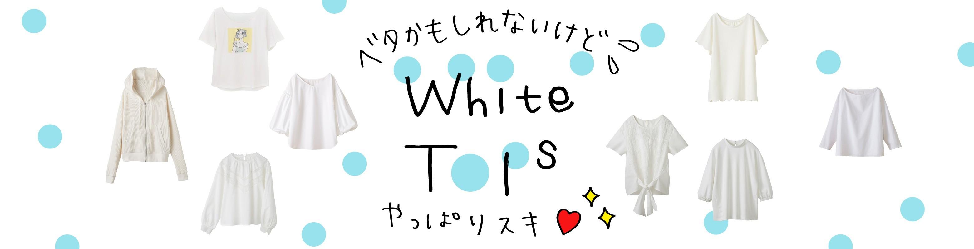 やっぱり好きな白トップス