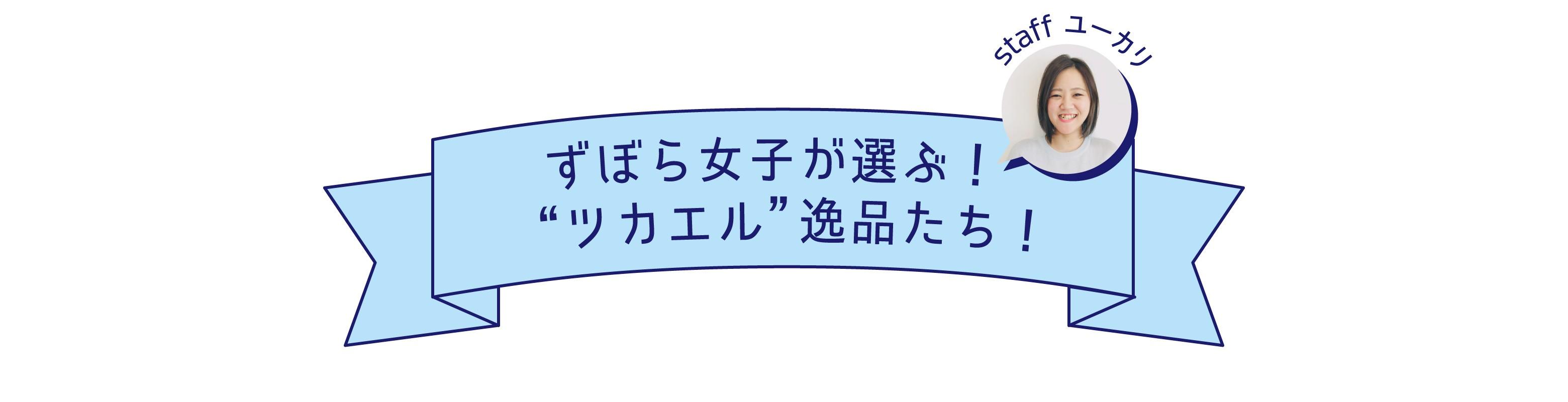 \厳選/SALEアイテム
