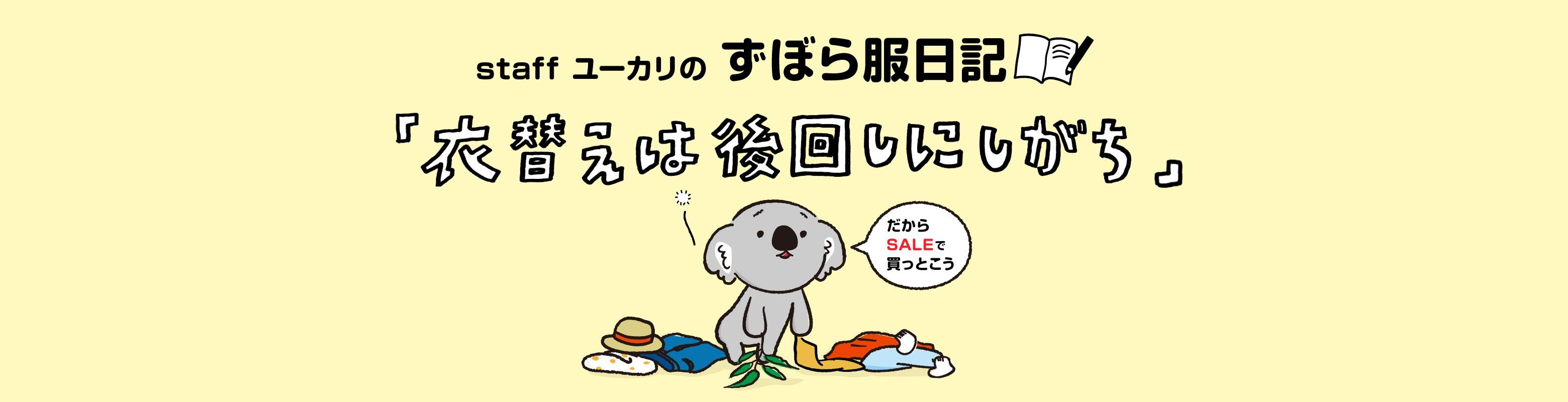 \秋冬にツカエル★厳選SALEアイテム/