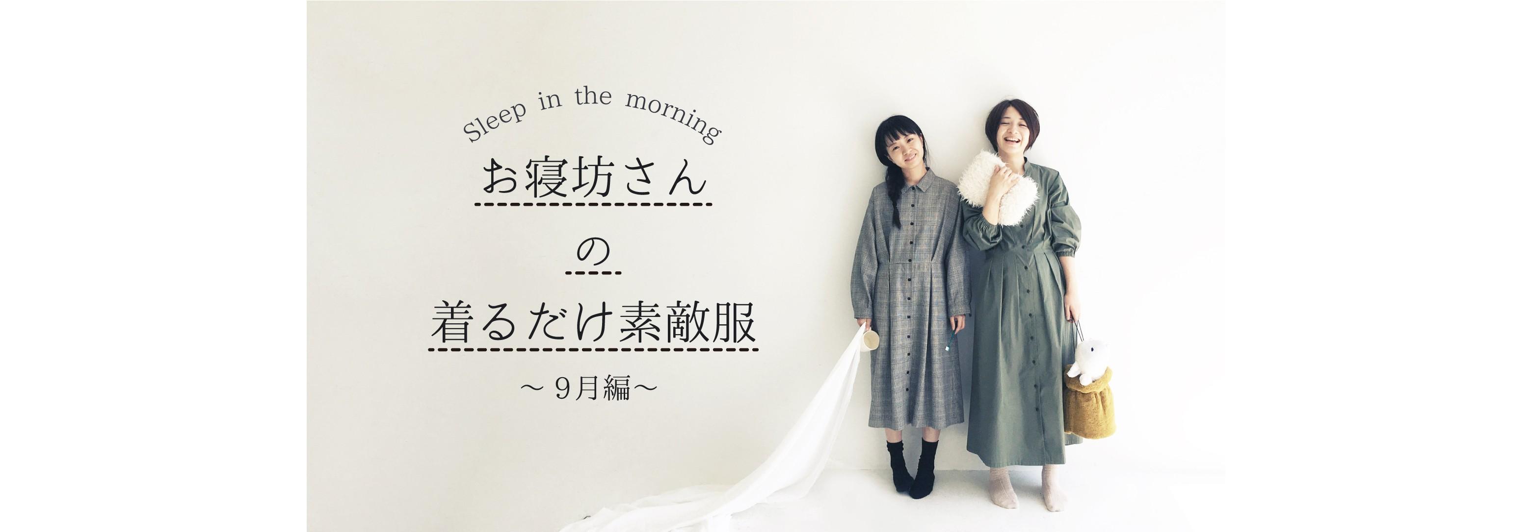 お寝坊さんの着るだけ素敵服~9月編~