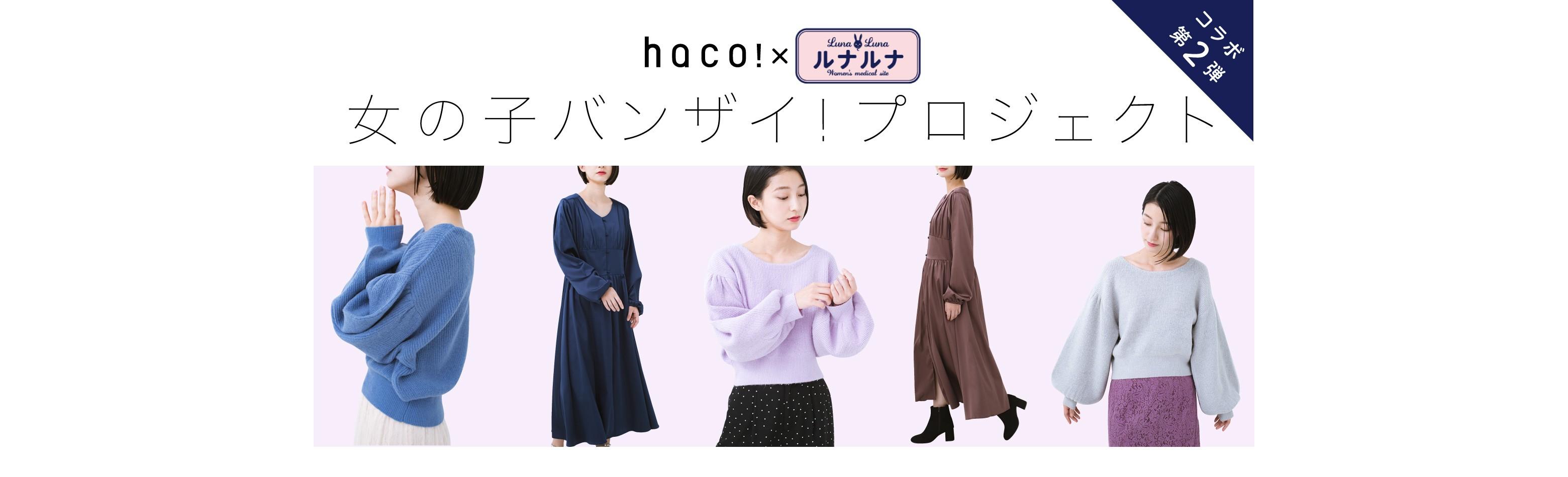 haco!✕ルナルナ キラキラ期に寄り添うお洋服