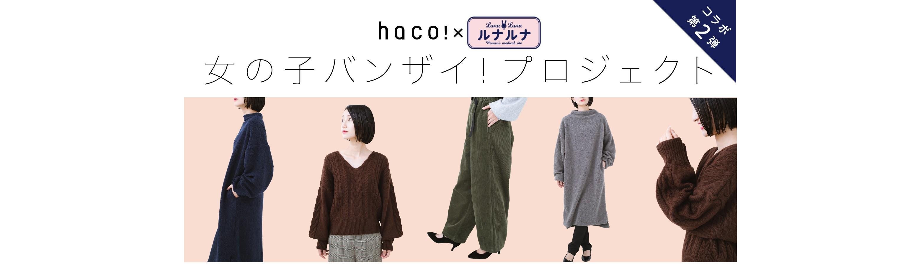 haco!✕ルナルナ まったり~もやもや期に寄り添うお洋服