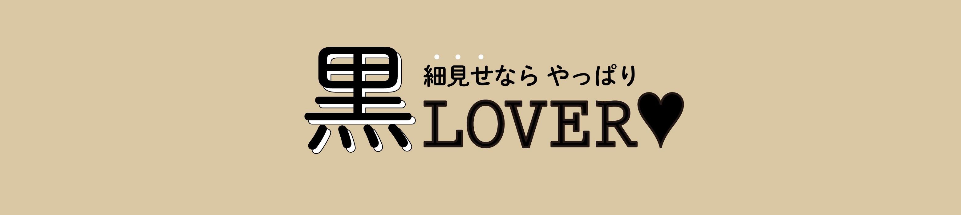 黒LOVER