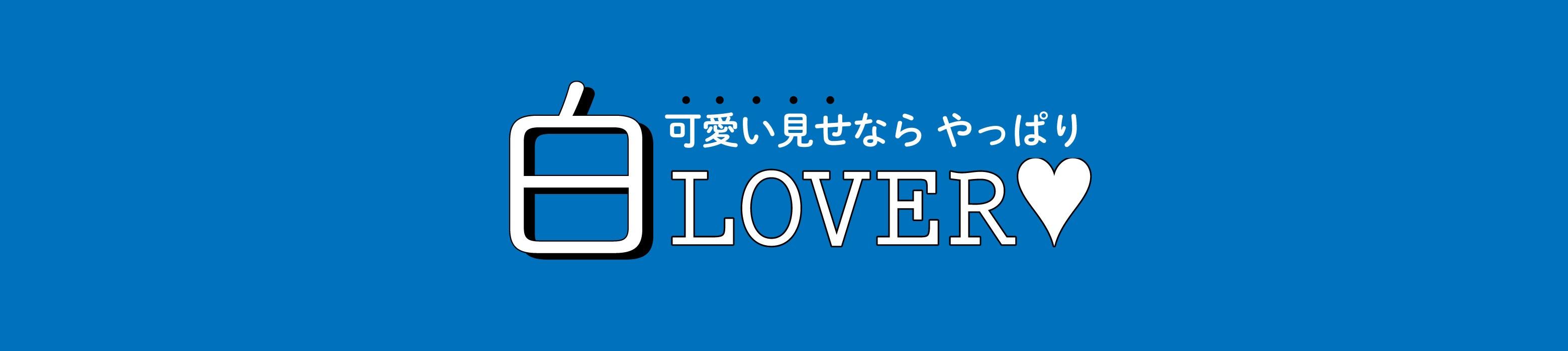 白LOVER