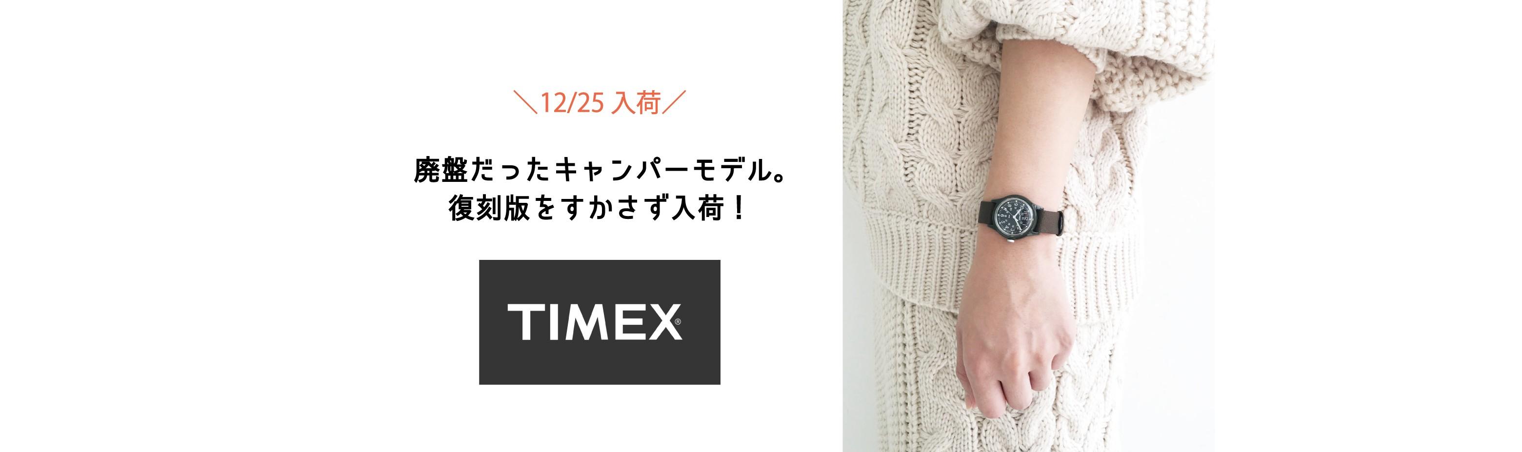 \12/25NEW/ TIMEX 時計を入荷しました!