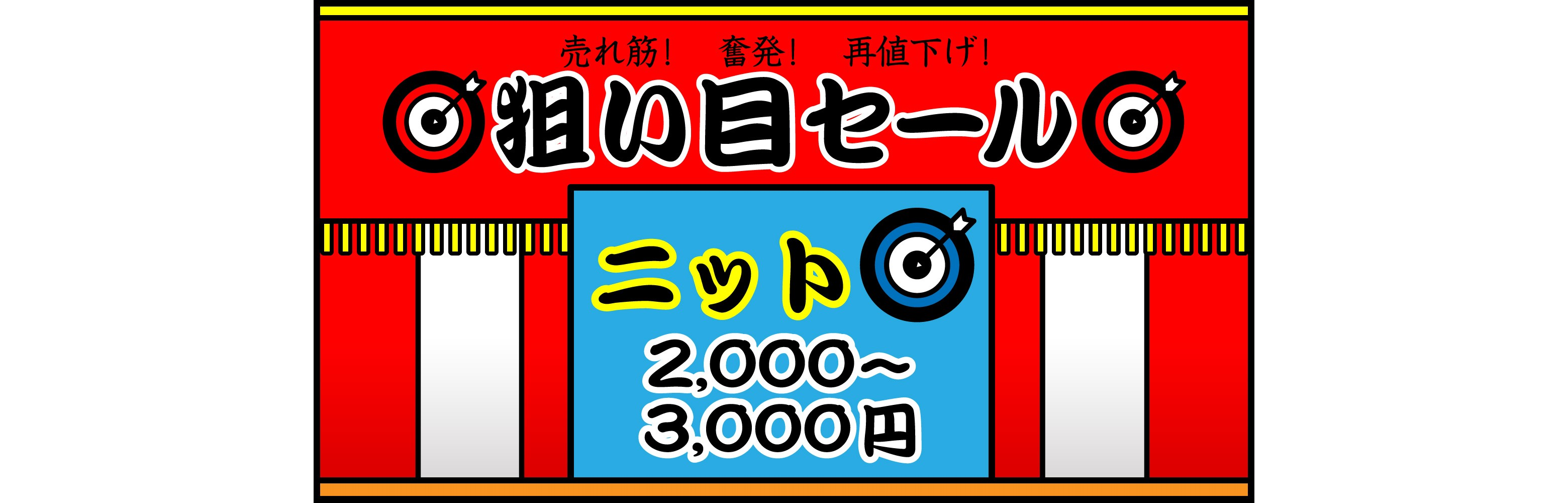 狙い目セール \ニット ¥2000~¥3000/