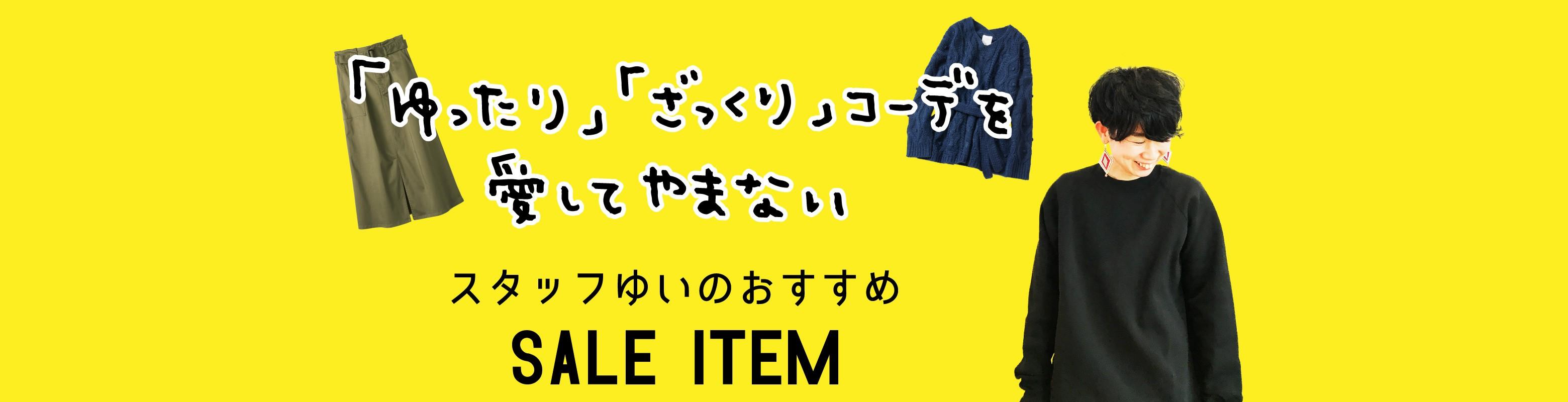スタッフゆいの\オススメSALE ITEM/