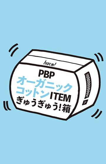 haco! PBP オーガニックコットンITEM ぎゅうぎゅう!箱 <その他>の商品写真