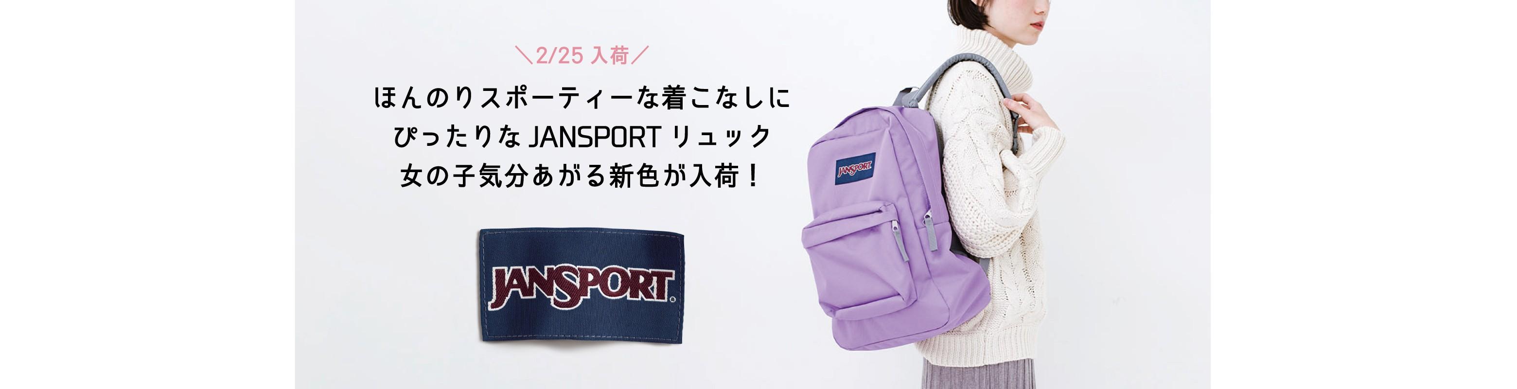 8f036befc 2/25UP/JANSPORT 新色リュック入荷しました! | ファッション通販のhaco!
