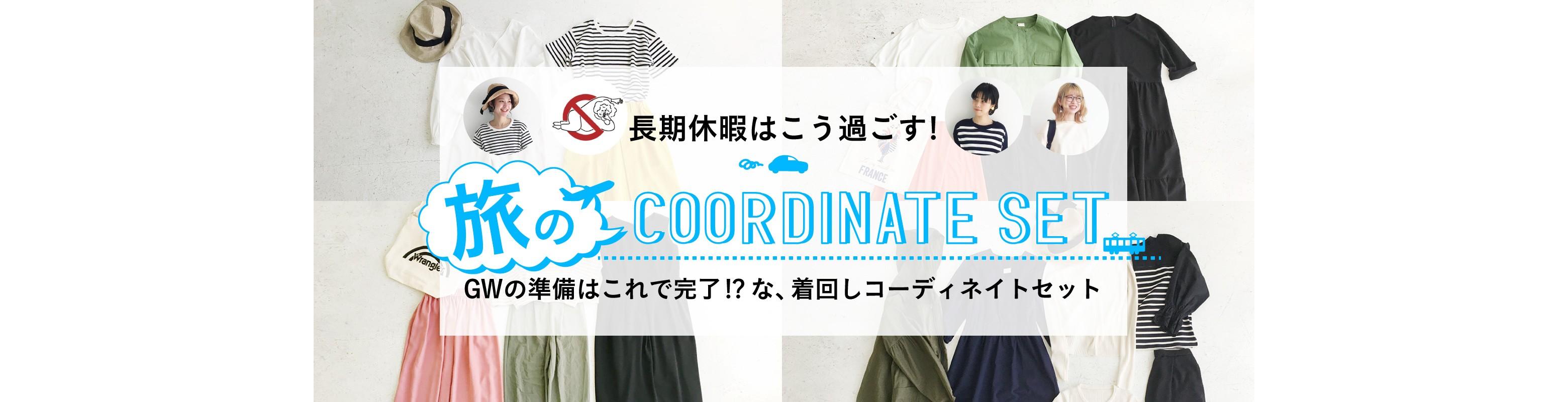 \着回し抜群/旅の COORDINATE SET