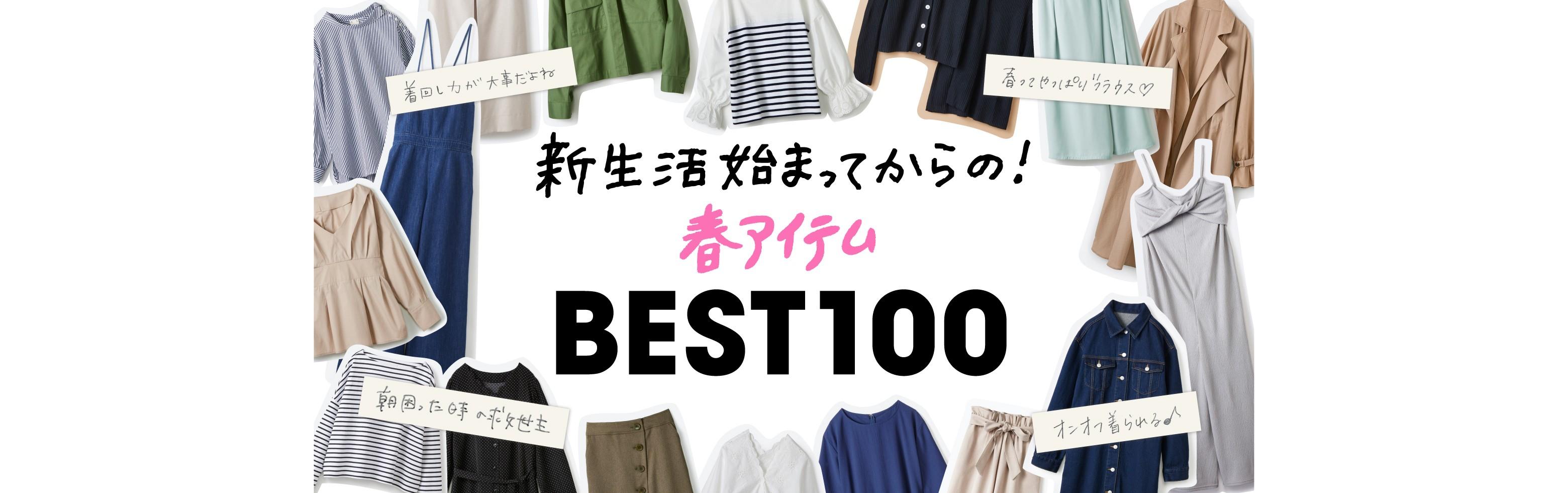 新生活始まってからの!春アイテム\ BEST 100!/