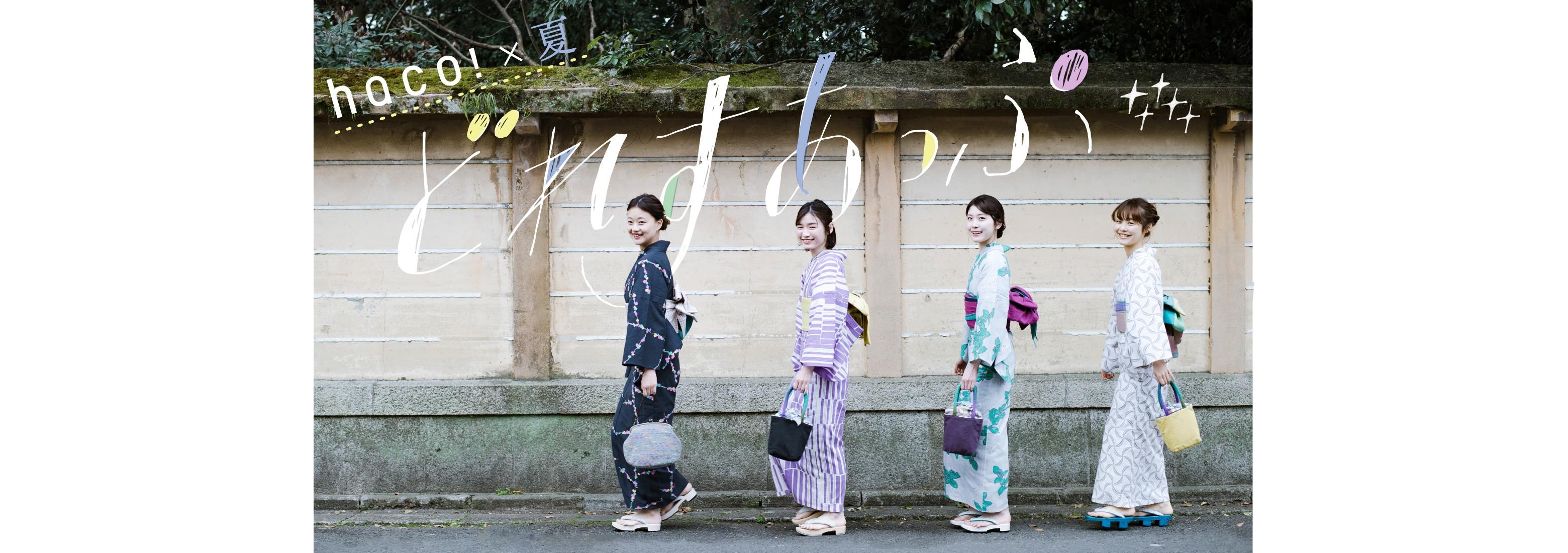 日本の乙女の「どれすあっぷ」