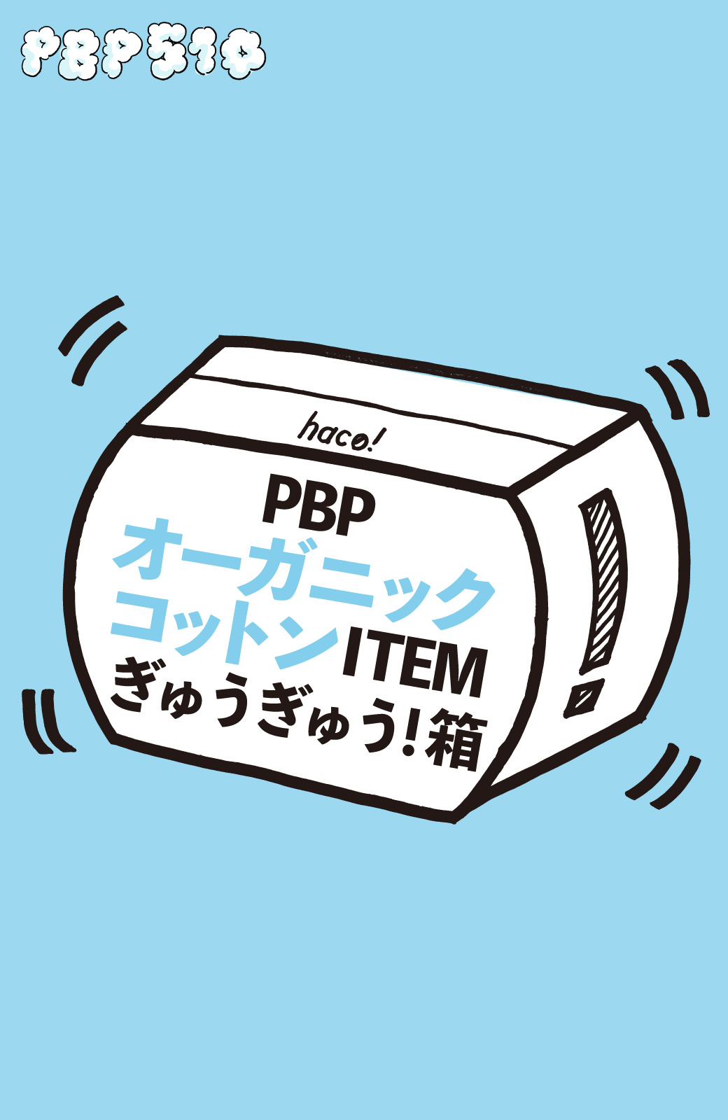 haco! 【再登場!】PBP オーガニックコットンITEM ぎゅうぎゅう!箱 <その他>の商品写真1