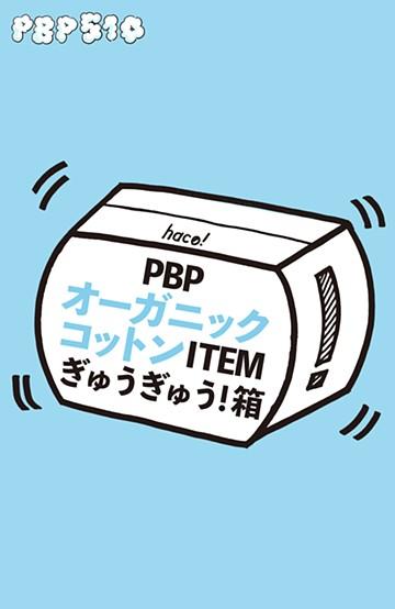 haco! 【再登場!】PBP オーガニックコットンITEM ぎゅうぎゅう!箱 <その他>の商品写真