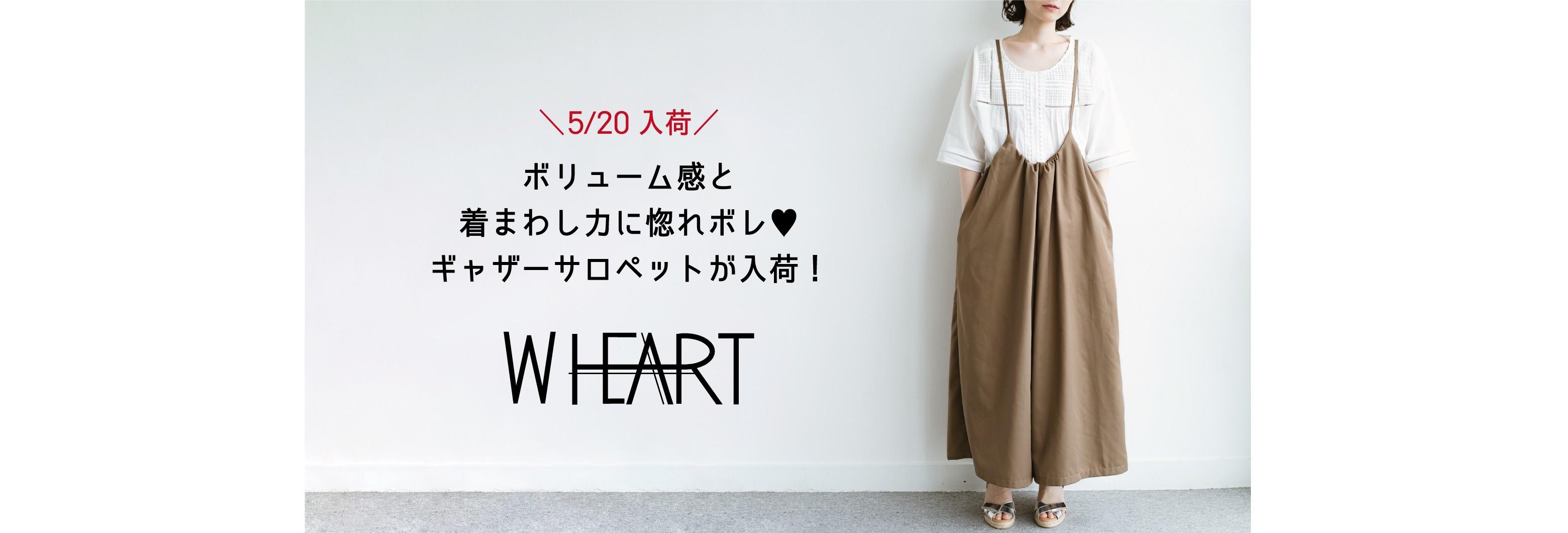 \5/20UP/ WHEART(ダブルハート)