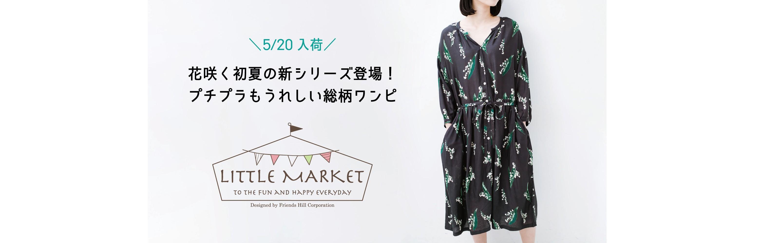 \5/20UP/LITTLE MARKET(リトルマーケット)入荷!