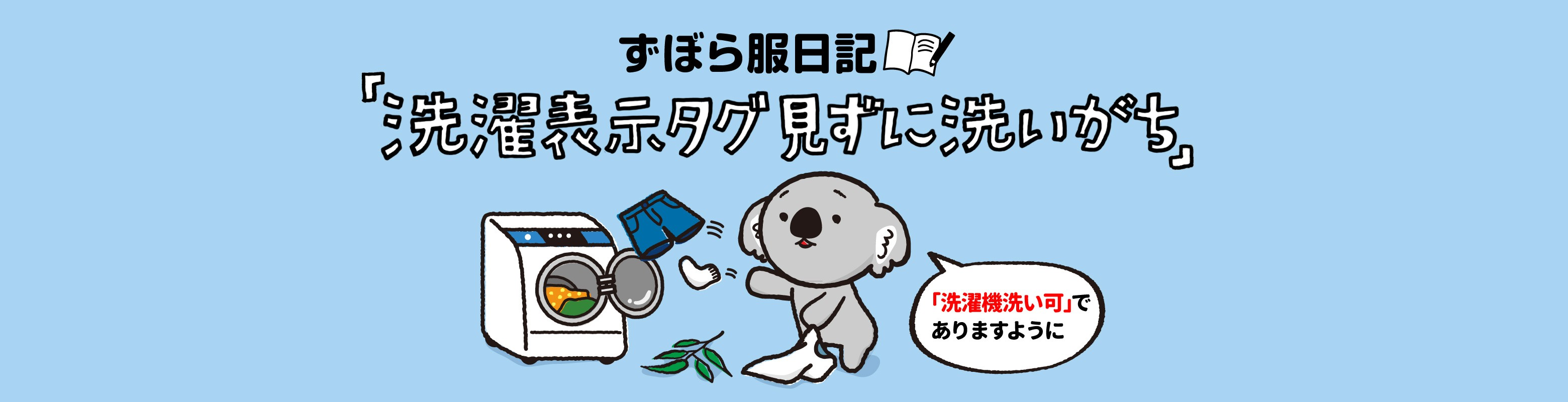 『洗濯機洗い可』のアイテムまとめ