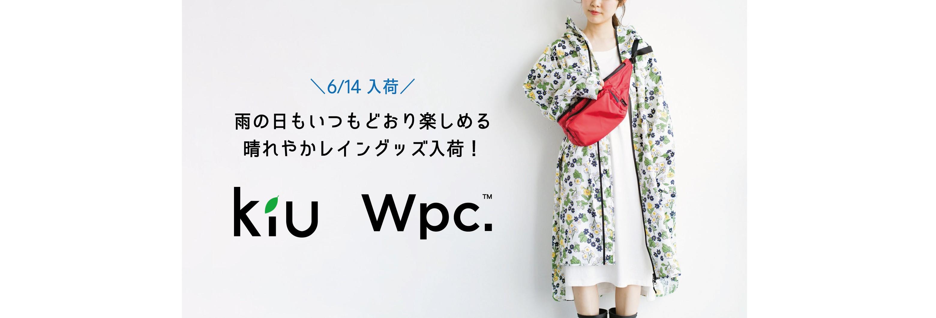 \6/14UP/kiuアイテム、Wpc.アイテム入荷しました!