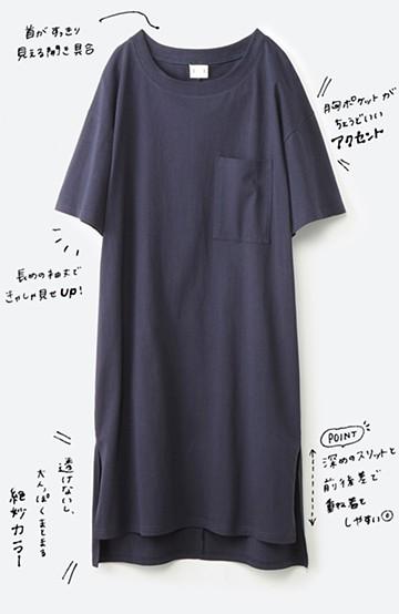 haco! 1枚で着ても重ね着もかわいいビッグTシャツワンピース <ダークネイビー>の商品写真