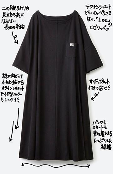 haco! 【今年も再販!】別注Lee ゆったりワンピース <ブラック>の商品写真