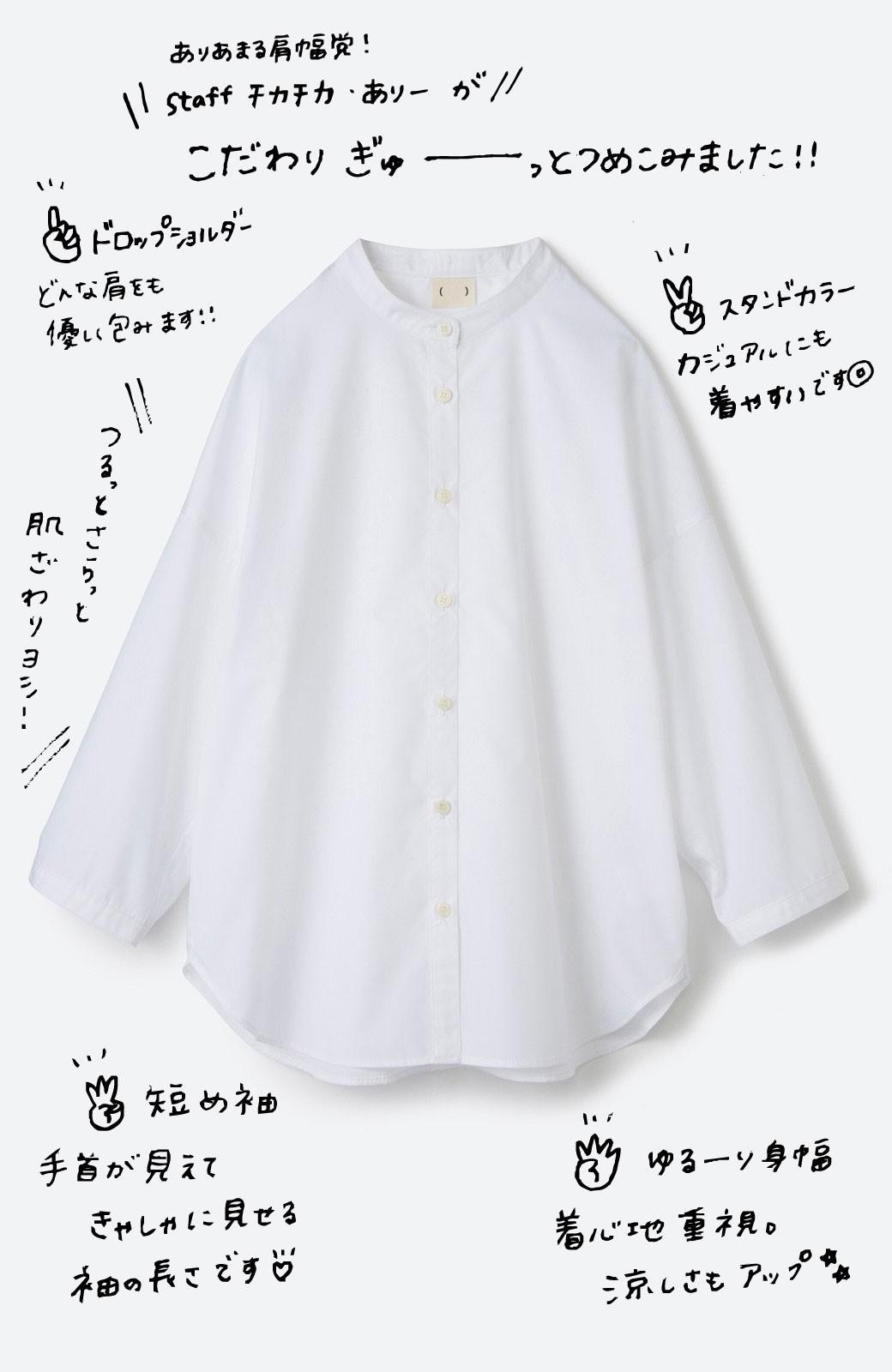 haco! 【あまる肩幅党】肩幅広めがなんのその! きちんと見えて肩まわりゆったりの定番スタンドカラーシャツ <ホワイト>の商品写真2