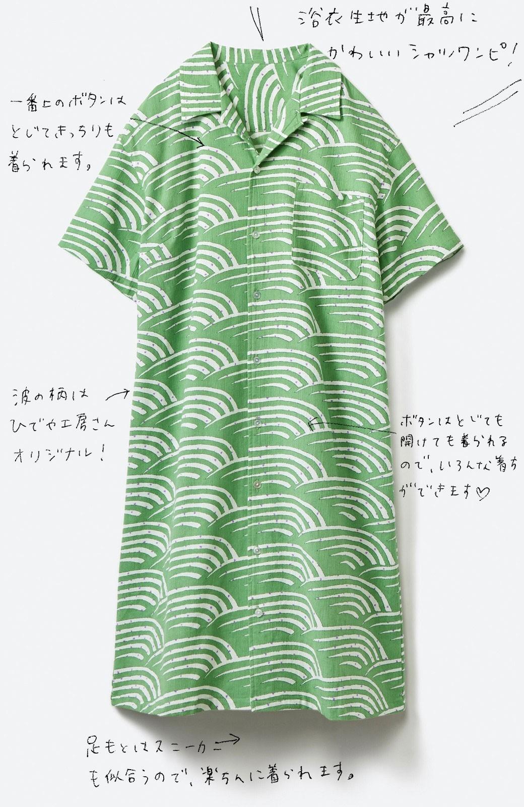 haco! 京都の浴衣屋さんと作った浴衣生地のシャツワンピース <グリーン>の商品写真2