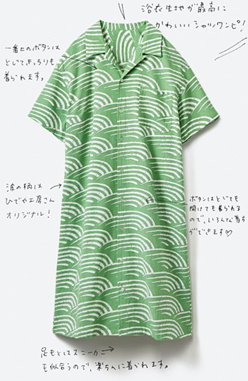 haco! 【コラボ3年目!】京都の浴衣屋さんと作った浴衣生地のシャツワンピース <グリーン>の商品写真