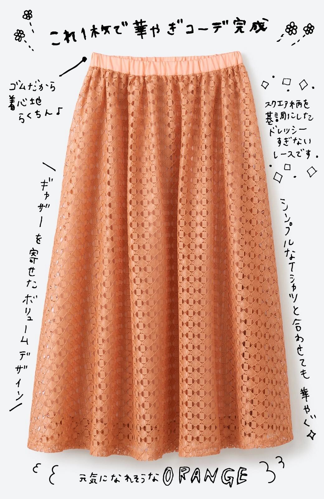 haco! 【洗濯機洗いOK】華やぎコーデを完成させる スクエアレースのカラーロングスカート <オレンジ>の商品写真3