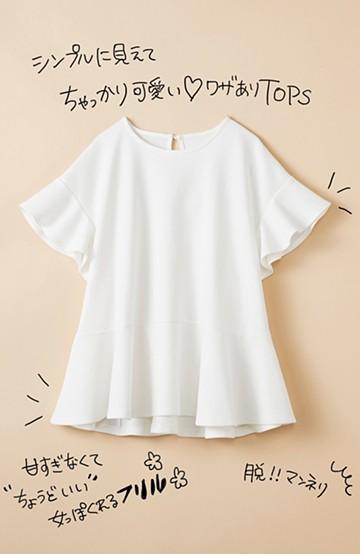 haco! いつものデニムスタイルを女っぽくしてくれる Tシャツがわりに便利なカットソートップス  by que made me <ホワイト>の商品写真
