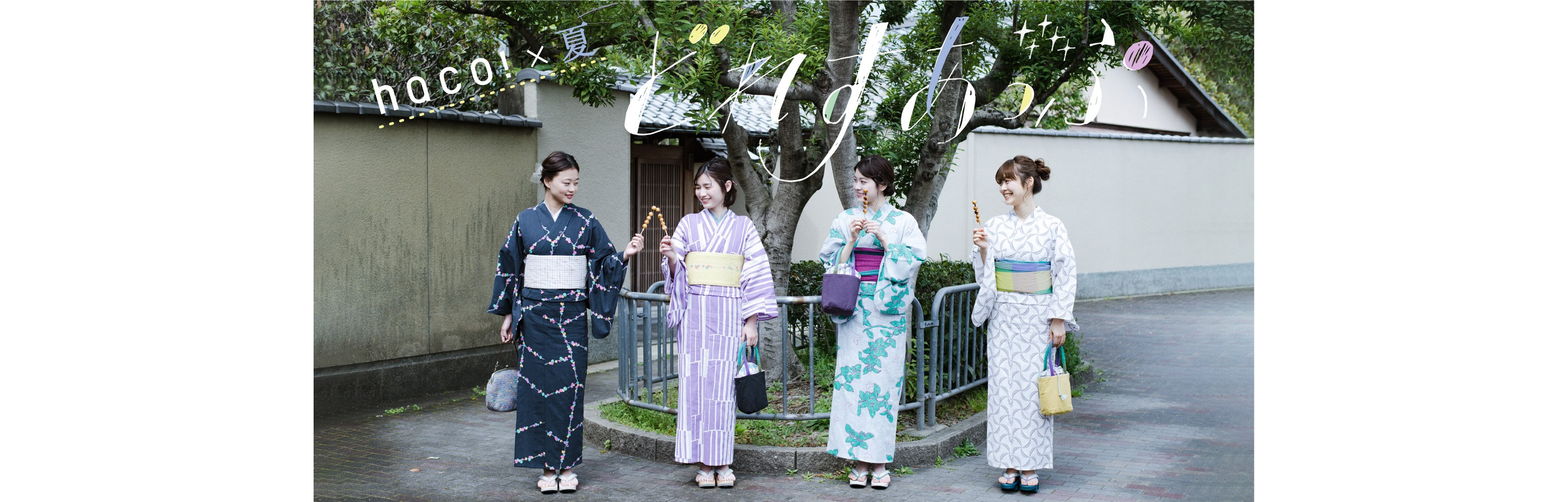 日本の乙女の一張羅