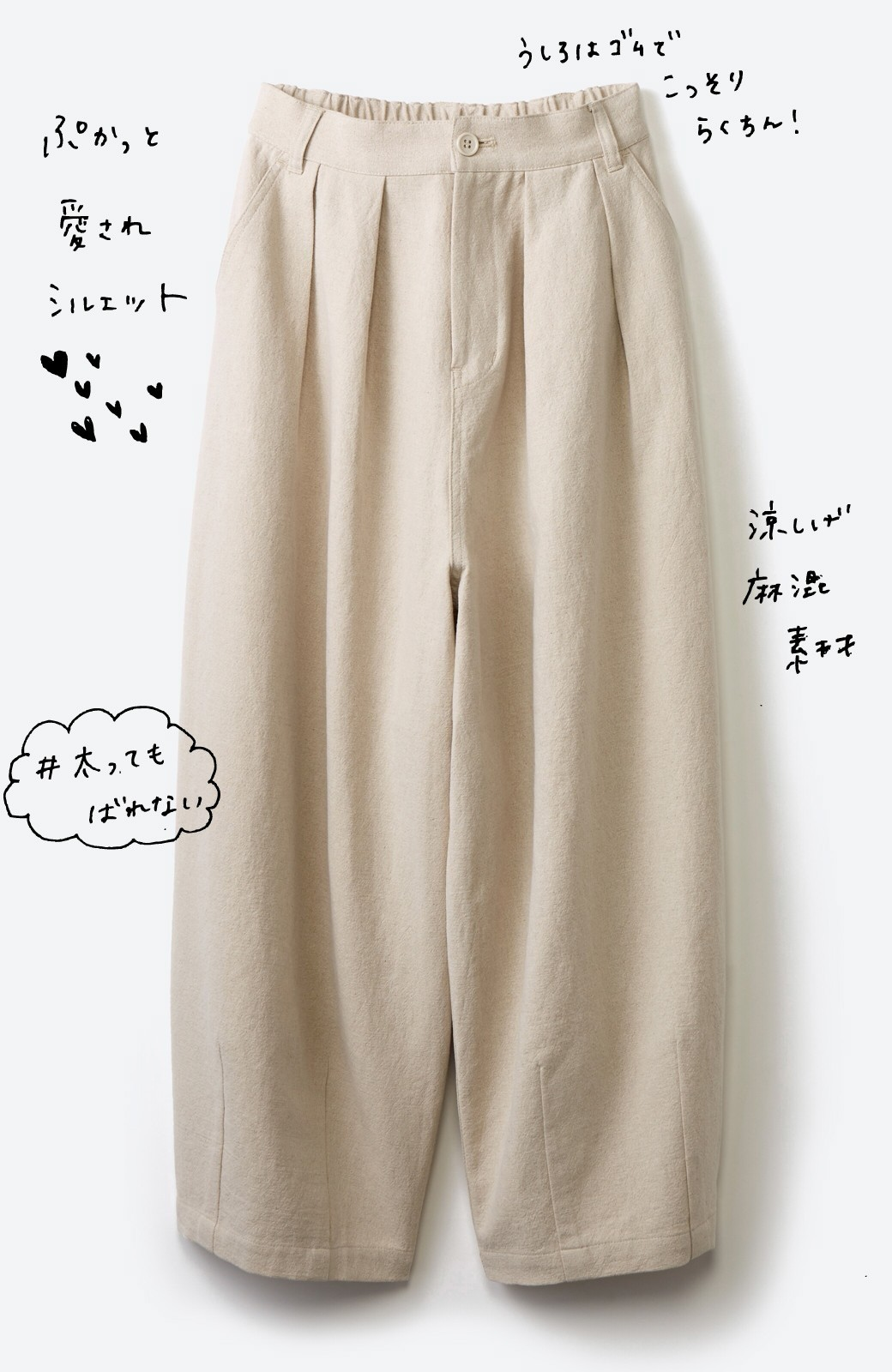 haco! 2キロ太ってもばれない 綿麻ボリュームパンツ <ライトベージュ>の商品写真1