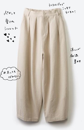 haco! 2キロ太ってもばれない 綿麻ボリュームパンツ <ライトベージュ>の商品写真