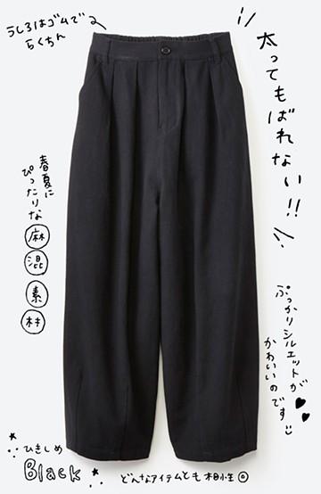 haco! 2キロ太ってもばれない 綿麻ボリュームパンツ <ブラック>の商品写真