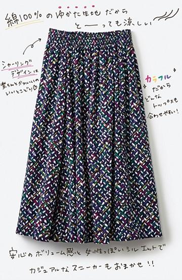 haco! 【コラボ3年目!】京都の浴衣屋さんと作った浴衣生地のスカート <ネイビー>の商品写真