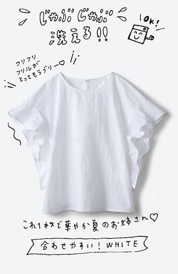 haco! 【洗濯機洗いOK】じゃぶじゃぶ洗える便利なフリルスリーブブラウス <ホワイト>の商品写真