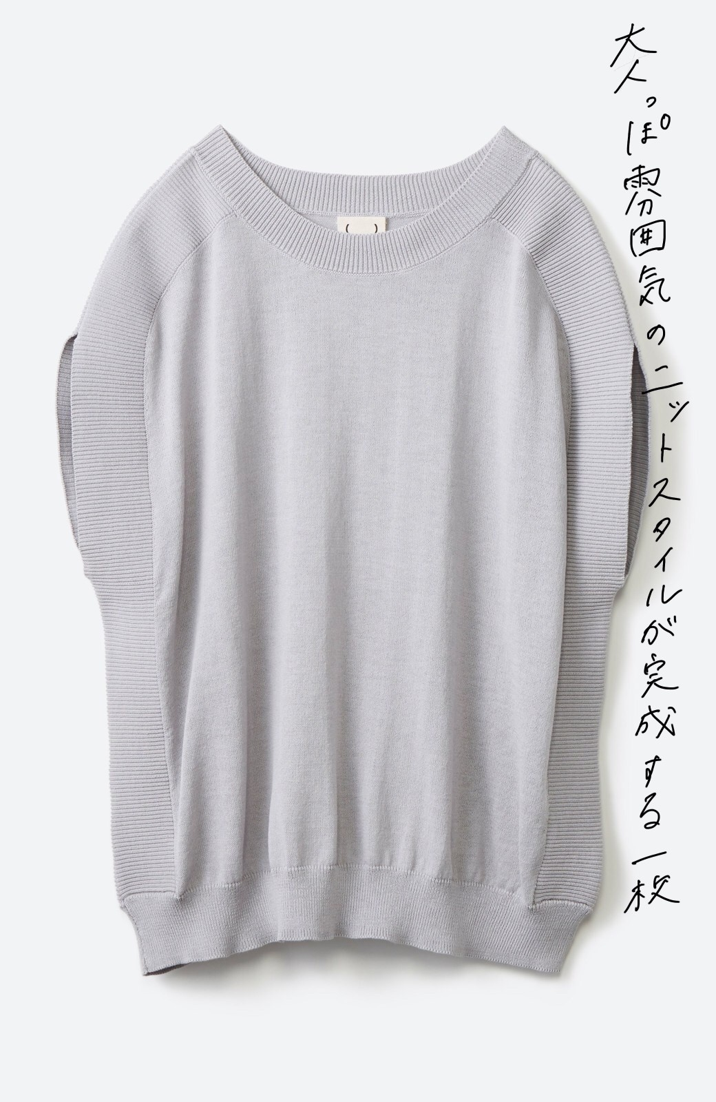 haco! カットソー感覚で着られる 洗えるオトナニットトップス by MAKORI <ライトグレー>の商品写真2