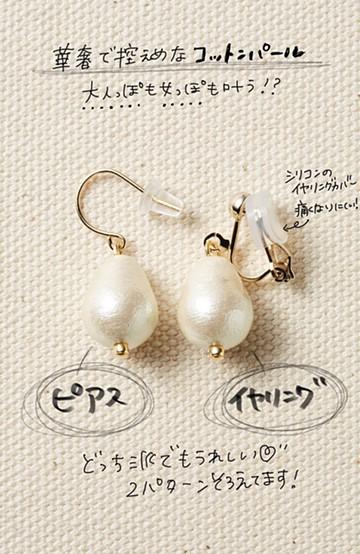 haco! さりげなく耳もとで揺れる コットンパールのシンプルイヤアクセ <オフホワイト>の商品写真