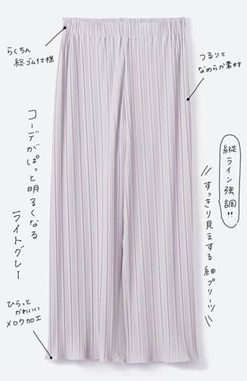 haco! パンツ派さんのデートにもカジュアル派さんの重ね着にも便利なプリーツパンツ  <ライトグレー>の商品写真