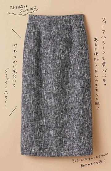 haco! きちんと見せたいときのツイード調スカート by que made me <ブラック>の商品写真