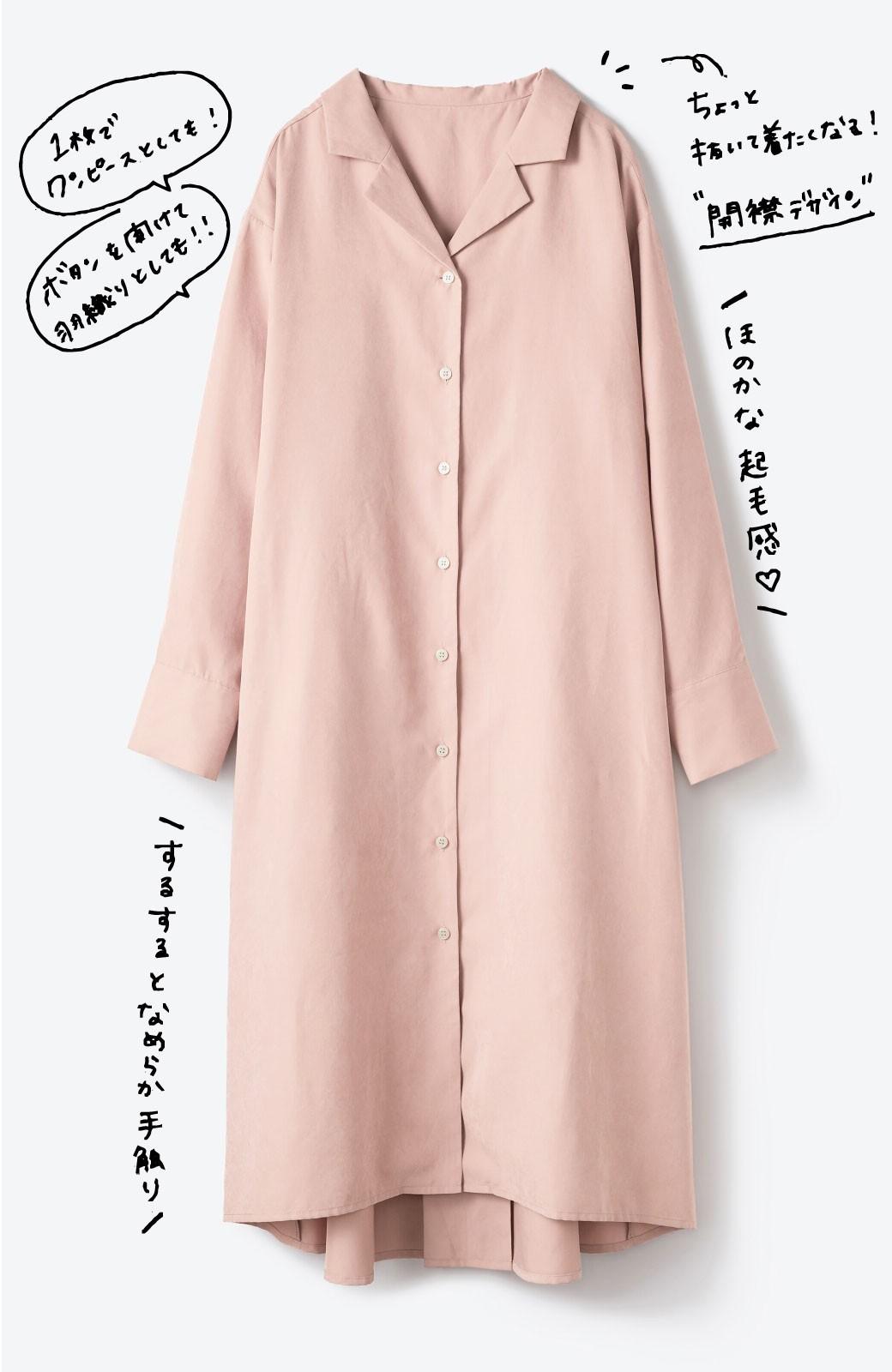 haco! 太ってもばれずに羽織っても便利なAラインワンピース <ピンク>の商品写真1