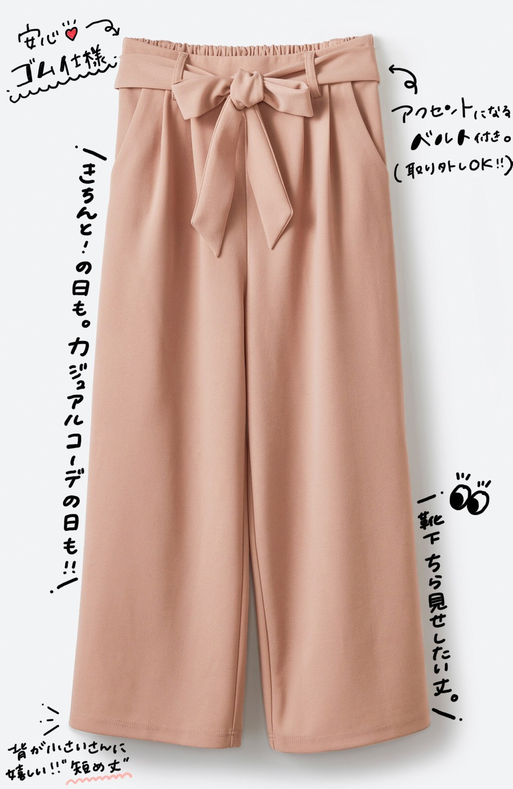 haco! きれいに見えて実は動きやすい!とにかく便利な短め丈パンツ by Nohea <ピンクベージュ>の商品写真2